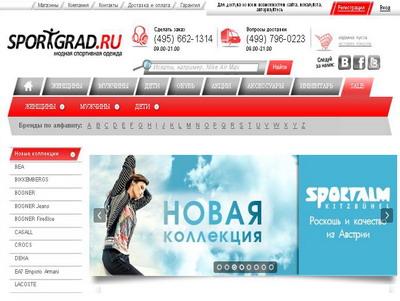 Интернет Магазин Спортивной Одежды И Обуви